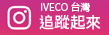 iveco 台灣 Instagram