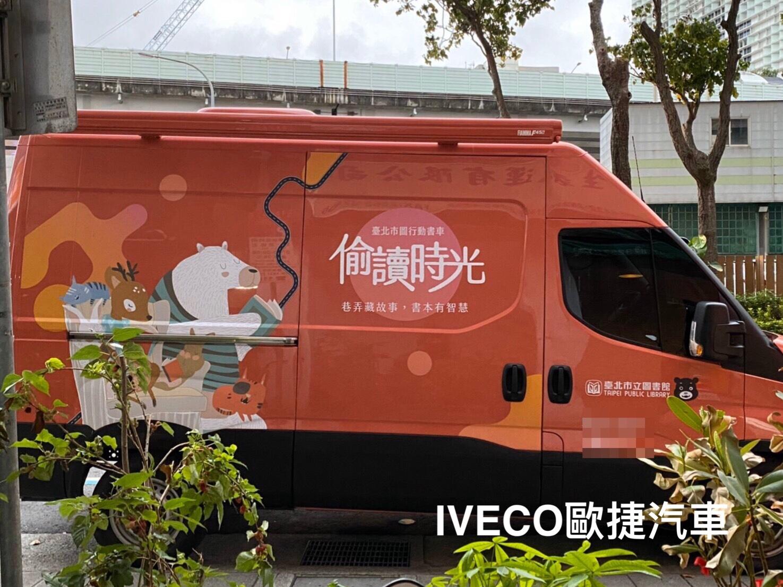 IVECO移動式全新世代書車